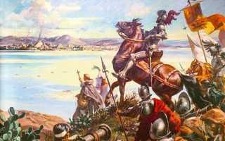 Испанские конкискадоры