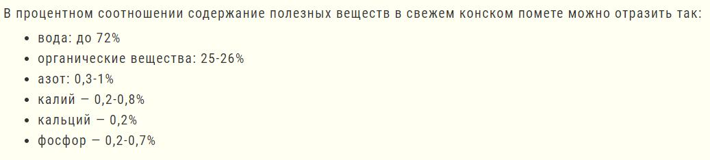 konskij-navoz